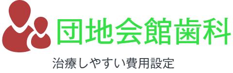 16万円インプラント5.5万円セラミック厚木海老名でインプラントセラミック         046-285-0651